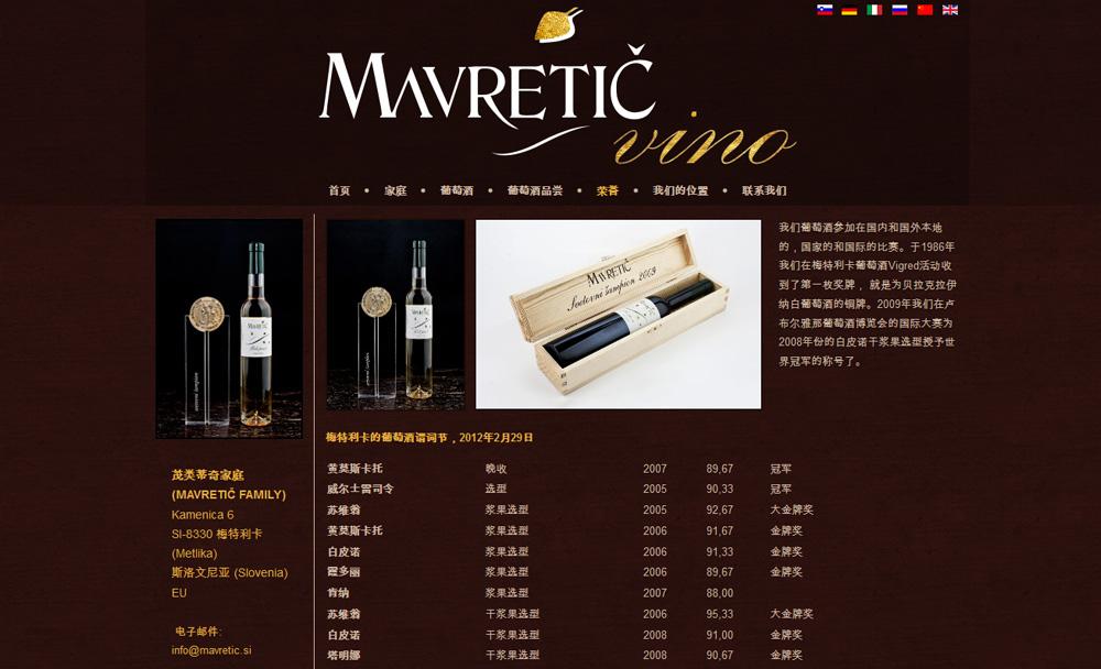 mavretic_vina