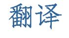 Prevajane in poučevanje